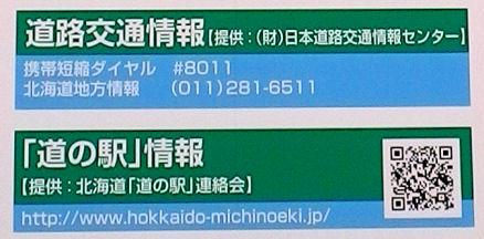 0729_道の駅バーコード.jpg