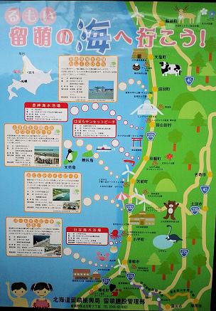 0801_留萌の海へ行こう!.jpg