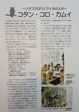 0729_コタン・コロ・カムイ.jpg
