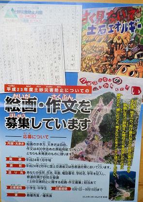 0801_土砂災害防止の絵画・作文募集.jpg