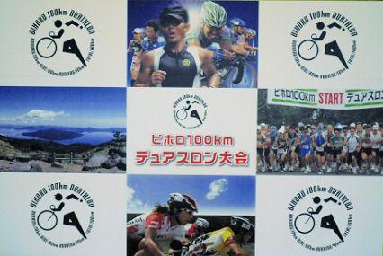 0821_デュアスロン大会.jpg