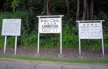 0801_神居コタン駅表示板.jpg