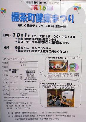 0927_標茶町健康まつり.jpg
