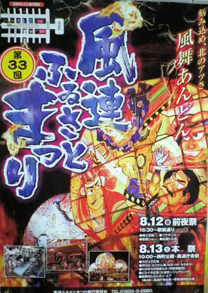 0730_風連ふるさと祭.jpg