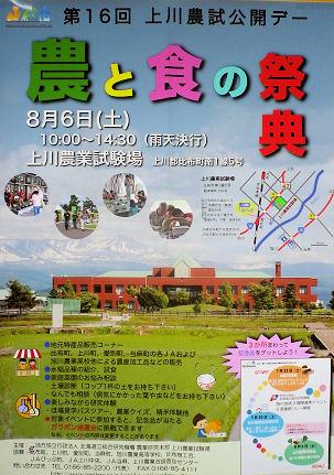 0801_上川農と食の祭典.jpg