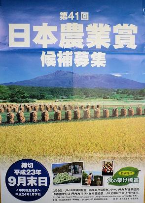 0801_日本農業賞.jpg