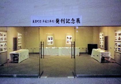0823_美深町史記念展.jpg