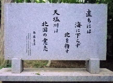 0730_手塩川の歌.jpg