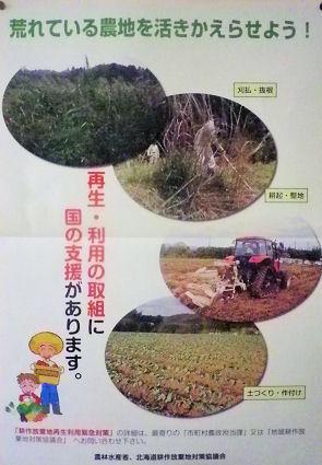 0801_農地を活き還らせよう!.jpg