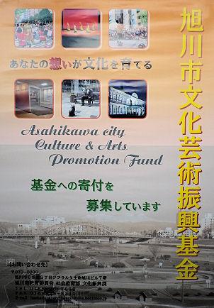 0801_旭川市文化芸術振興基金.jpg