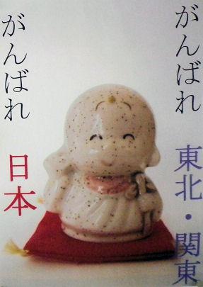 0817_がんばれ日本!.jpg