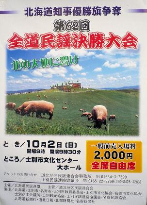 0817_全道民謡大会.jpg