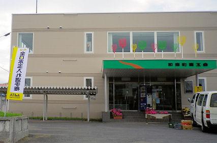 0820_和寒町商工会.jpg