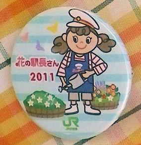 0802_JR花の駅長さん.jpg