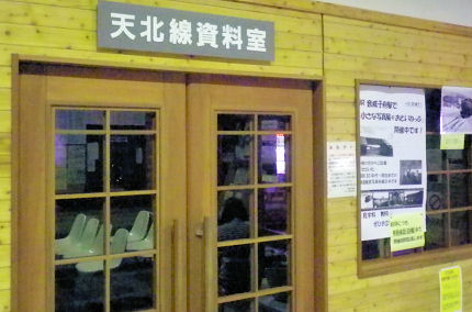 0823_天北線資料室.jpg