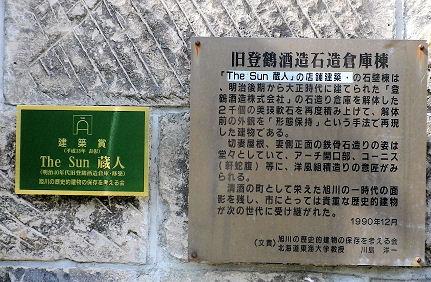 0801_SUN蔵人_説明.jpg