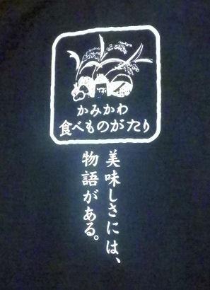 0801_かみかわ食べ物語.jpg