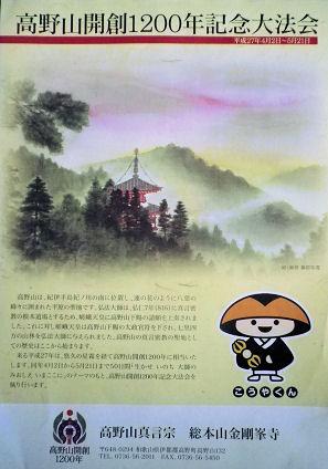 0802_高野山開創1200年.jpg