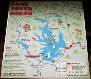 0730_朱鞠内湖漁業規制.jpg