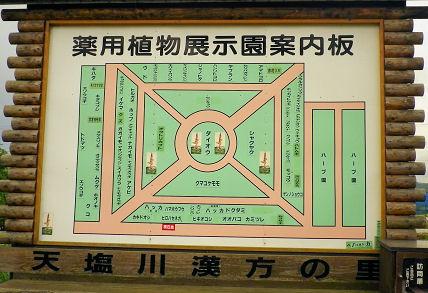0823_天塩川漢方の里.jpg