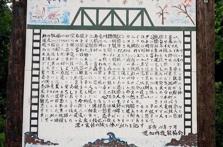 0730_第3雨竜川橋の説明.jpg