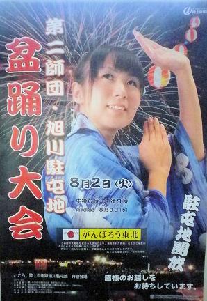 0801_第二師団_盆踊り大会.jpg