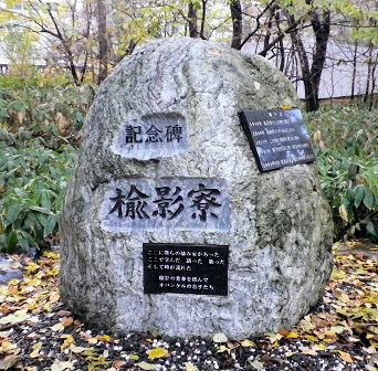 1118_楡影(ゆえい)寮碑.jpg