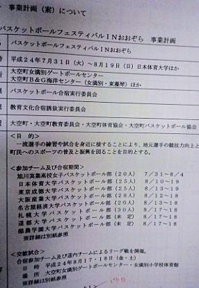 0718_大空町バスケットフェス.jpg
