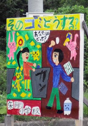 0730_朱鞠内小学校.jpg