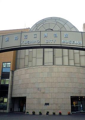 0928_釧路市博物館.jpg