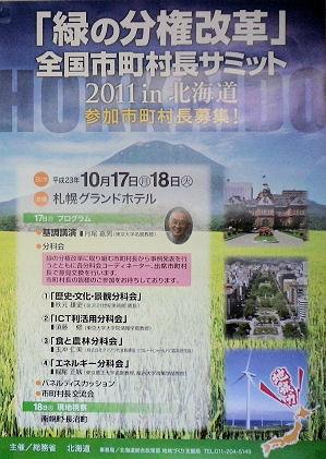 0801_緑の分権改革.jpg
