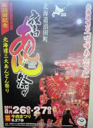 0801_沼田夜高あんどん祭り.jpg