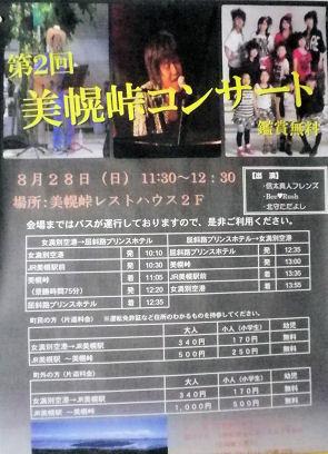 0821_美幌峠コンサート.jpg