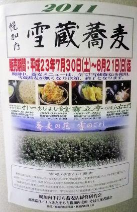 0730_幌加内・雪蔵蕎麦.jpg