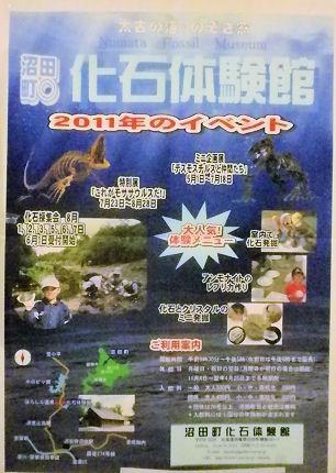 0801_沼田町化石体験館.jpg
