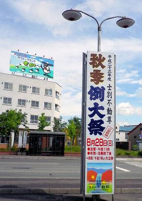 0817_お不動例大祭.jpg