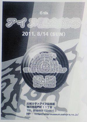 0801_アイヌ記念館祭.jpg