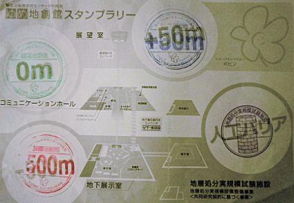 0825_ゆめ地創館スタンプ.jpg