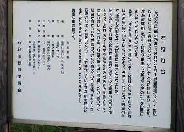0610_石狩灯台の説明.jpg