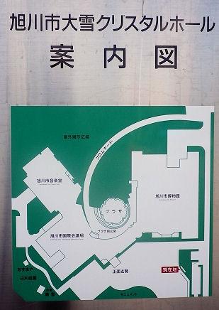 0801_旭川市大雪クリスタルホール.jpg