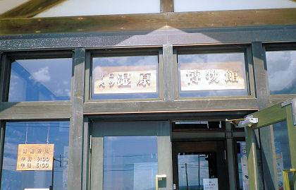 0826_サロベツ湿原博物館.jpg