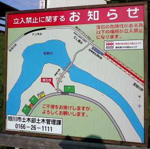 0801_立ち入り禁止のお知らせ.jpg