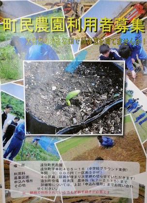 0824_遠別町民農園.jpg
