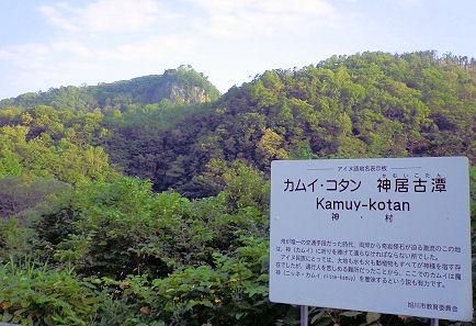 0801_神居岩.jpg