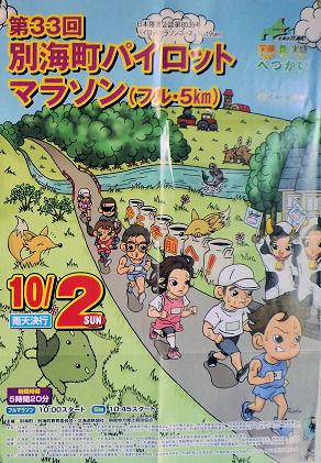 0927_別海パイロットマラソン.jpg