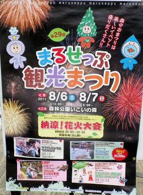 0801_まるせっぷ観光まつり.jpg