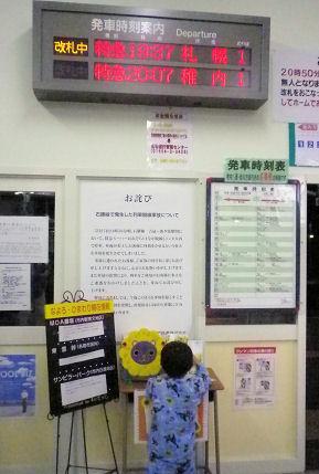 0821_名寄駅にて.jpg