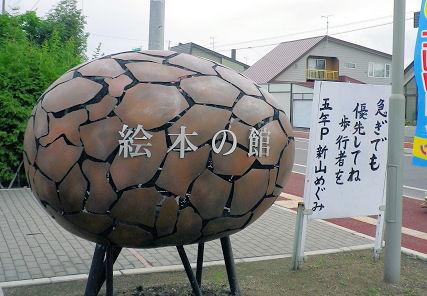 0820_絵本の卵.jpg