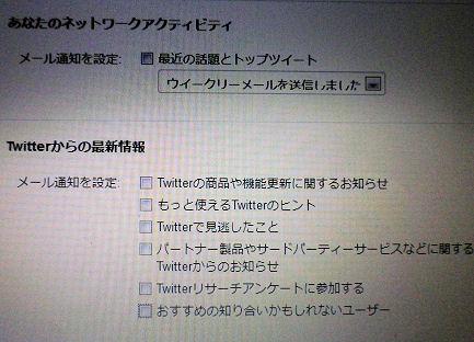 1104_ついったーメール.jpg