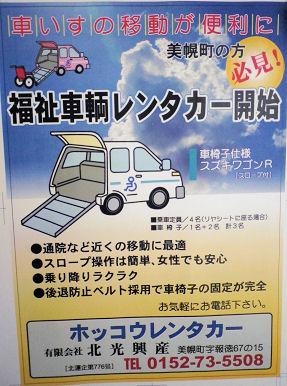 0528_福祉レンタカー.jpg
